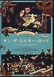 オン・ザ・ミルキー・ロード[DVD]
