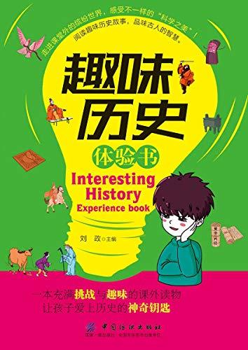 趣味历史体验书 (English Edition)