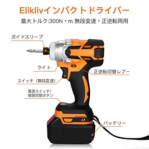 Elikliv『コードレスインパクトドライバー20V充電式無段変速』