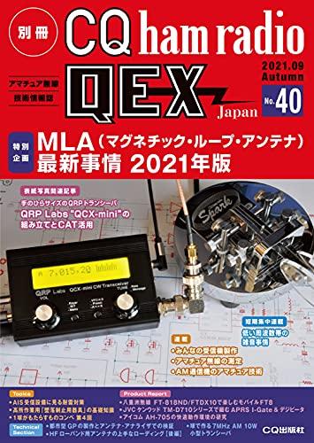 別冊CQ ham radio QEX Japan 2021年9月号