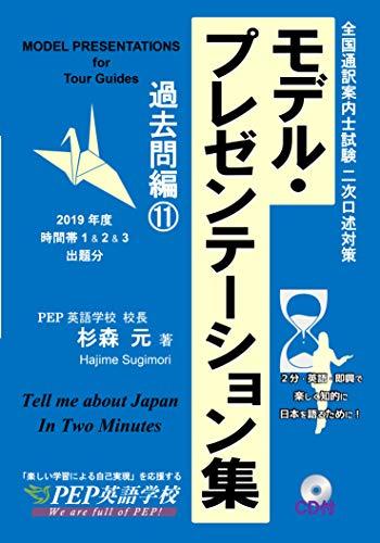モデル・プレゼンテーション集 過去問編11 (2019全国通訳案内士試験英語二次口述 時間帯1-3に出題分を掲載 Tell me about Japan in Two Minutes) (PEPの通訳ガイド試験(英語)対策シリーズ)の詳細を見る