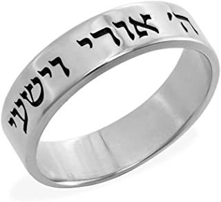 personalized hebrew ring