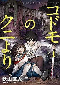 コドモのクニより(1) (マガジンポケットコミックス)