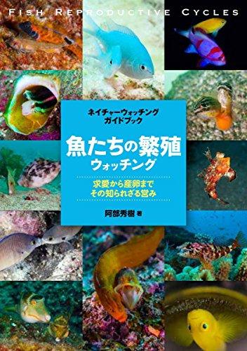 魚たちの繁殖 ウォッチング: 求愛から産卵まで、その知られざる営み (ネイチャーウォッチングガイドブック)