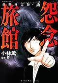 強制除霊師・斎 怨念旅館 (ぶんか社コミックス)