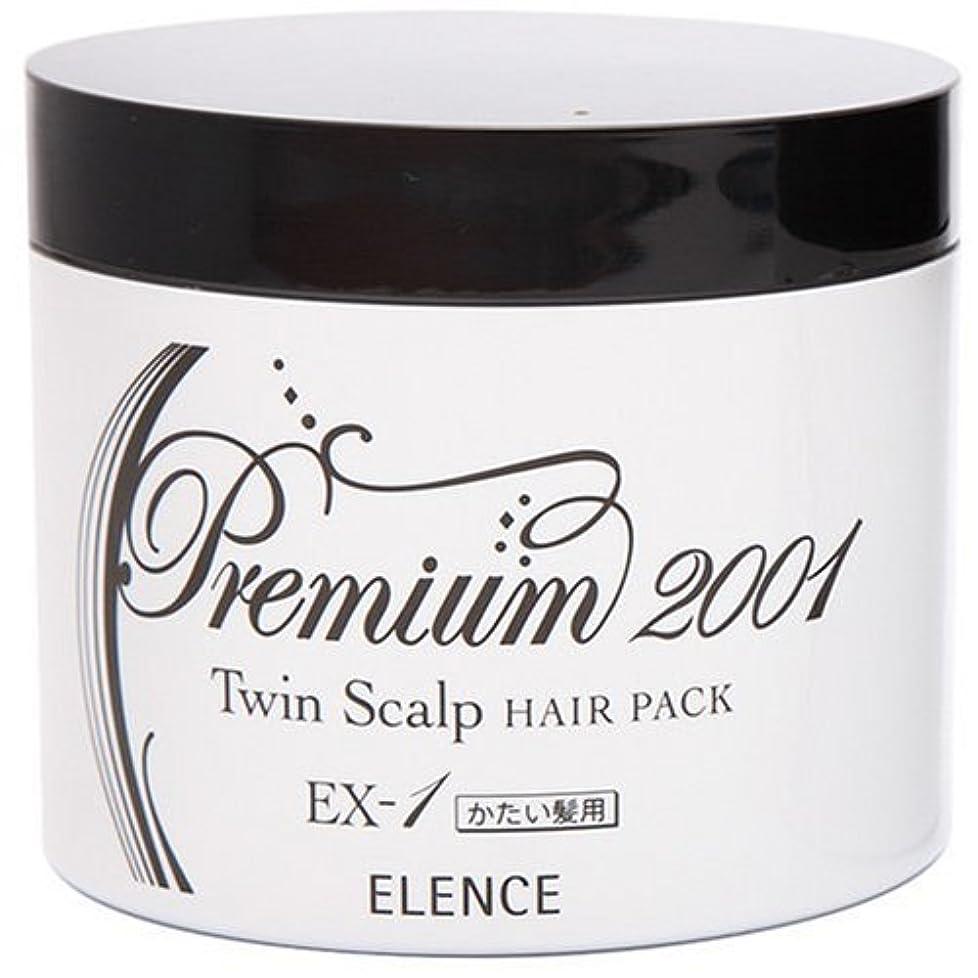 のためにインセンティブライムエレンス2001 ツインスキャルプヘアパックEX-1(かたい髪用)