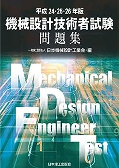 [一般社団法人 日本機械設計工業会]の平成24・25・26年版 機械設計技術者試験問題集 合本電子版