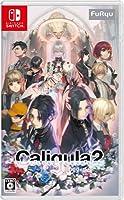 Caligula2-カリギュラ2- 予約特典(スペシャルアルバムCD Side.リグレット) 付 - Switch