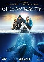 だれもがクジラを愛してる。 [DVD]