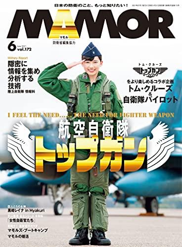 MAMOR(マモル) 2021年 6 月号[雑誌] (デジタル雑誌)