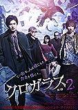 クロガラス2(初回生産限定スペシャル・パッケージ)[DVD]