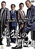 虎狼の群れ[DVD]