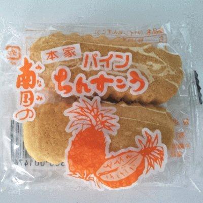 【送料無料】訳あり ちんすこう パイン味【2本×500袋 1000本入】 琉球銘菓 お菓子 茶菓子 和菓子