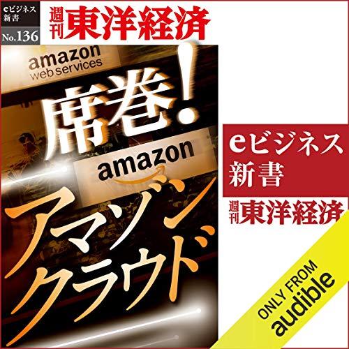 『席巻! アマゾンクラウド (週刊東洋経済eビジネス新書 No.136)』のカバーアート