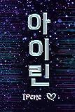 아이린 Irene 사랑해: Name on the Front & I Love You (Saranghae) on the Back in Korean 100 Page 6 x 9' Blank Lined Notebook | Kpop Merch Red Velvet Member ... (Red Velvet Korean Name Saranghae Notebooks)