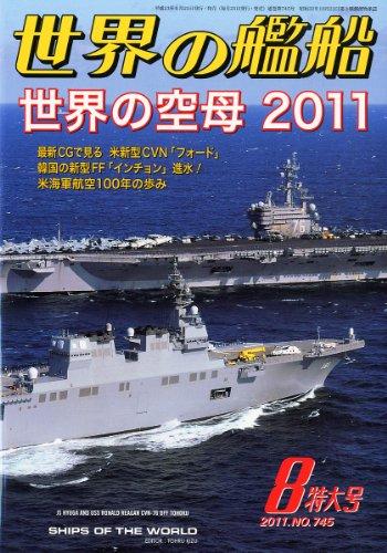 世界の艦船 2011年 08月号 [雑誌]