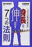 めざせ、180センチ! 身長を伸ばす7つの法則 ― 中高生男子の食べ方、暮らし方