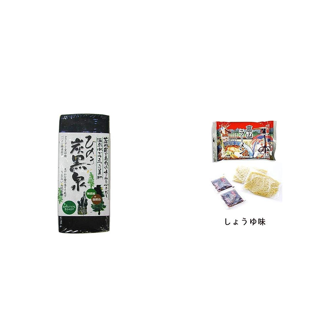 夏コピー脱走[2点セット] ひのき炭黒泉(75g×2)?飛騨高山ラーメン[生麺?スープ付 (しょうゆ味)]