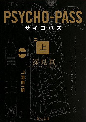 PSYCHO-PASS サイコパス 上 (角川文庫)