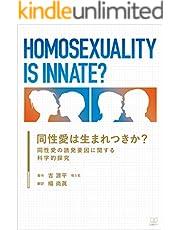 同性愛は生まれつきか? 同性愛の誘発要因に関する科学的探究(22世紀アート)