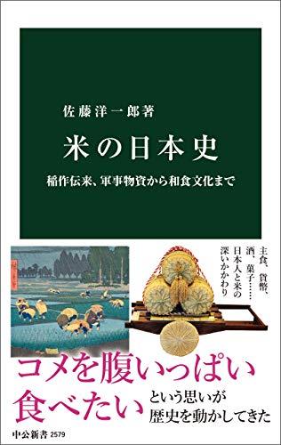 米の日本史 稲作伝来、軍事物資から和食文化まで (中公新書)