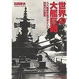 世界の大艦巨砲―八八艦隊平賀デザインと列強の計画案 (光人社NF文庫)