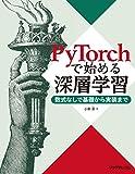 PyTorchで始める深層学習 ――数式なしで基礎から実装まで