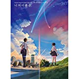 Your Name Teaser Poster 500 Piece Jigsaw Puzzle...