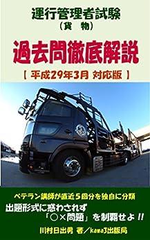 [川村日出男]の運行管理者試験「過去問徹底解説」平成29年3月対応版