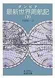 最新世界周航記 下 (2) (岩波文庫 青 486-2)