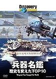 兵器名鑑 歴史を変えたTOP10 [DVD]