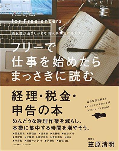 フリーで仕事を始めたらまっさきに読む 経理・税金・申告の本