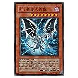 【遊戯王シングルカード】 《プロモーションカード》 Sin 青眼の白龍 ウルトラレア wjmp-jp014