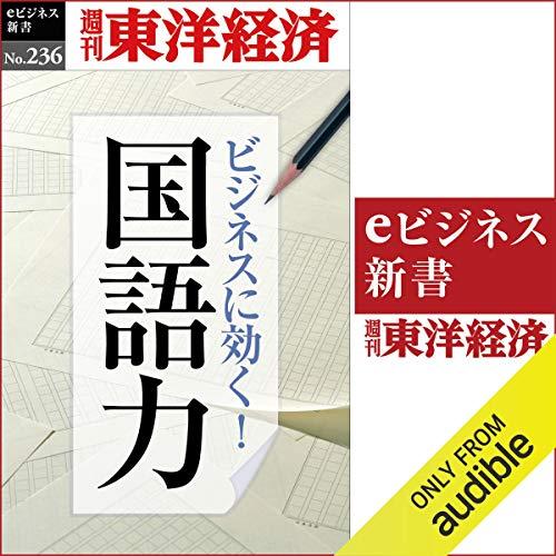 『ビジネスに効く!国語力(週刊東洋経済eビジネス新書No.236)』のカバーアート
