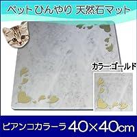 オシャレ大理石ペットひんやりマット可愛いラブリーハート(カラー:ゴールド) 40×40cm peti charman