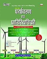 Paryavaran Evam Paristithiki (Environmental and Ecology) Book