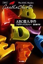 表紙: ABC殺人事件 (クリスティー文庫)   堀内 静子