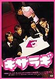 キサラギ[DVD]