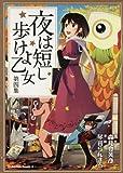 夜は短し歩けよ乙女(4) (角川コミックス・エース)