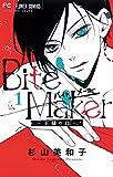 Bite Maker~王様のΩ~【マイクロ】(1) (フラワーコミックス)