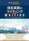 理系英語のライティング Ver. 2 理系たまごシリーズ