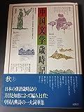 中国文学歳時記 (秋 上)
