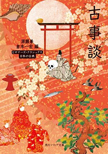 古事談 ビギナーズ・クラシックス 日本の古典 (角川ソフィア文庫)