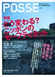 POSSE vol.5 どう変わる? ニッポンのセーフティネット