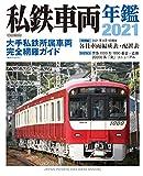 私鉄車両年鑑 2021 (イカロス・ムック)