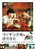 ペンギン夫婦の作りかた [DVD] image