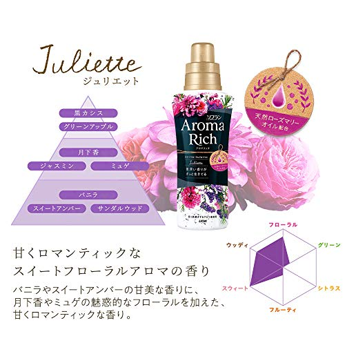 ソフランアロマリッチ柔軟剤ジュリエット(スイートフローラルアロマの香り)本体520ml