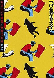 つげ義春大全 第六巻 生きていた幽霊 恐怖の灯台 (コミッククリエイトコミック)