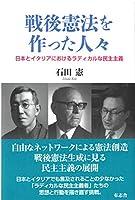 戦後憲法を作った人々 日本とイタリアにおけるラディカルな民主主義