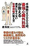 手術数20000超、最強心臓外科医が教える 病気にならない自律神経の整え方 (幻冬舎単行本)